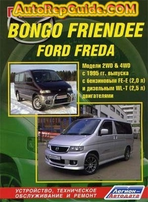mazda bongo service manual download